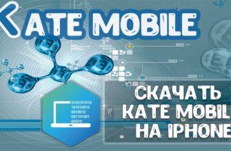 Скачать Kate Mobile для iPhone стабильная версия