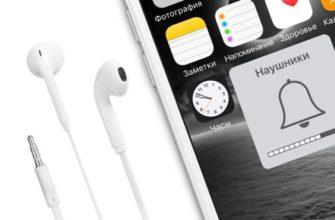 Как отключить режим наушники на Айфоне: почему iPhone думает, что они подключены  | Яблык
