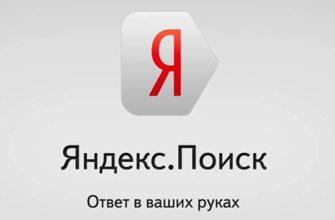 Скачать Яндекс.Поиск для iPad  | Яблык