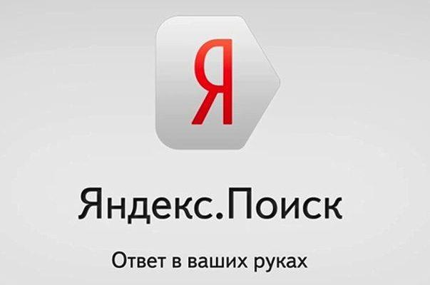 Скачать Яндекс.Поиск для iPad    Яблык