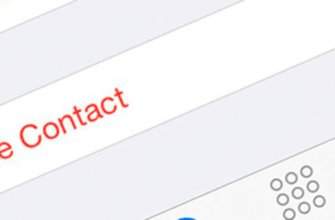 Как удалить все контакты с iPhone, iPad, iPod touch