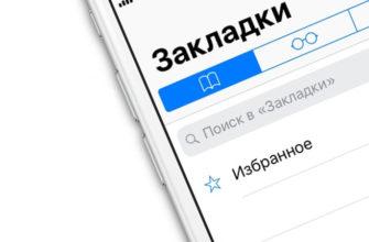 Как использовать закладки в Safari на iPhone или iPad - Ru-iPhone