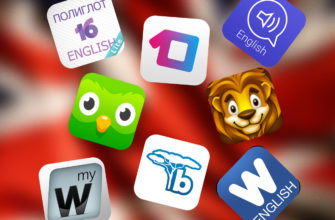 AppStore: Английский язык с нуля