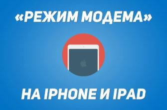 Как раздать интернет по WiFi с iPhone или iPad. | Настройка оборудования