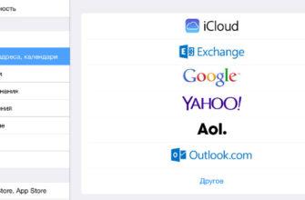 Какнастроить почту наiPhone иiPad | REG.RU