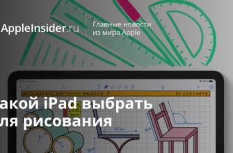 Все iPhone и iPad стали совместимы с Apple Pencil
