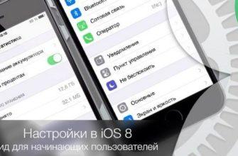 Скачать iOS для iPhone и iPad: архив прошивок; история версии