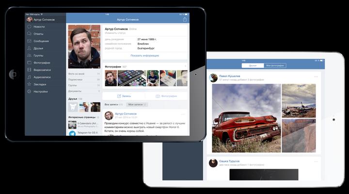 VK (ВКонтакте) 2021 скачать на Андроид, Айфон (iOS) бесплатно