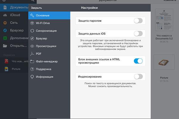 Эффективные подходы 4 для передачи файлов между iPad и компьютером