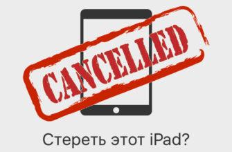 Стирание устройства в приложении «Локатор» на iPad - Служба поддержки Apple