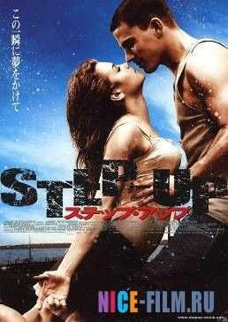 Шаг вперед (2006) Смотреть онлайн, полный фильм бесплатно в хорошем качестве hd 720