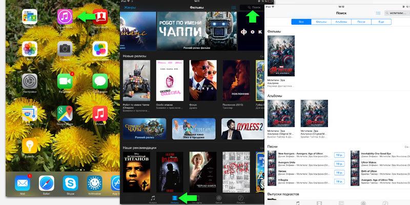 Просмотр улиц в приложении «Карты» на iPad - Служба поддержки Apple
