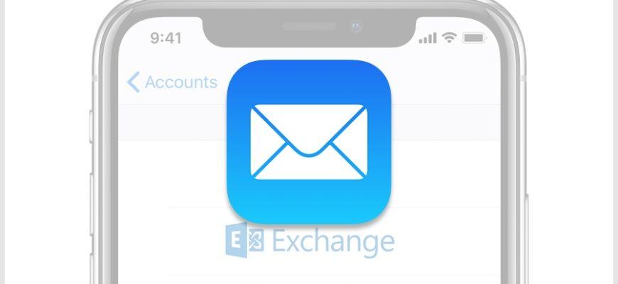 Настройка «Яндекс.Почты» и  на iPhone и iPad »