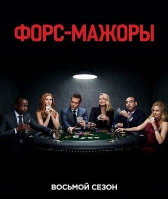 Форс-мажоры 1,2,3,4,5,6,7,8,9 сезон смотреть онлайн в хорошем качестве HD