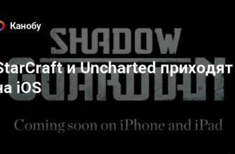 Стратегия StarCraft 2 от Blizzard Entertainment может выйти на iOS  