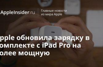 Зарядки для Apple iPad mini A1455 купить в интернет-магазине CHIP