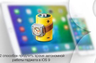 7 советов, которые помогут увеличить время работы и срок службы аккумулятора iPhone и iPad -