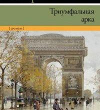 """Ремарк со своей """"Триумфальной аркой"""": nik_rasov — LiveJournal"""
