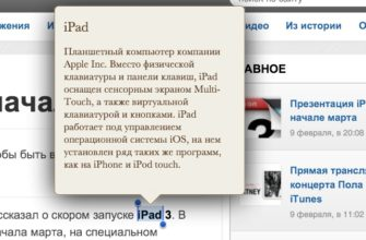 40 возможностей iPad, о которых вы не знали |