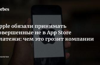 Apple обязали принимать совершенные не в App Store платежи: чем это грозит компании |