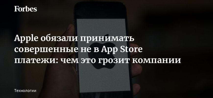 Apple обязали принимать совершенные не в App Store платежи: чем это грозит компании  