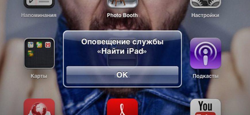 Что не стоит делать, если у вас украли айфон | Блог Касперского