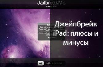 Плюсы и минусы джейлбрейка вашего iPad