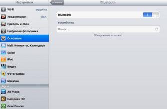 Создание пары между аксессуаром Bluetooth стороннего производителя иiPhone, iPad или iPodtouch - Служба поддержки Apple (RU)