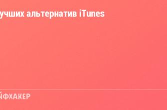 6 лучших альтернатив iTunes - Лайфхакер