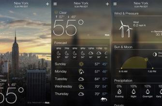 AppStore: Погода⁺
