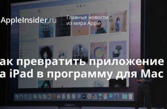 Как превратить приложение на iPad в программу для Mac |