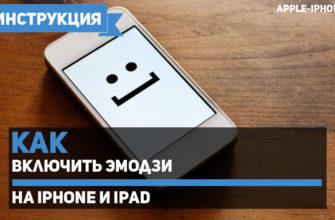 Как создавать стикеры Мимоджи на iPhone в iOS 13  | Яблык