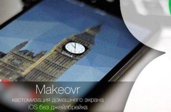 Makeovr — кастомизация домашнего экрана iOS без джейлбрейка  | Яблык