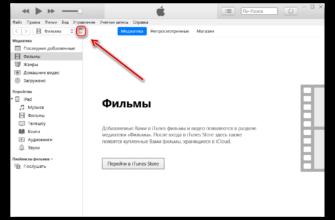 Программы для очистки iPhone от мусора и ненужных файлов