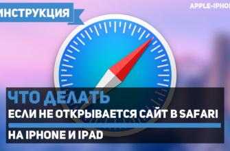 Неоткрывается сайт вSafari наiPhone— что делать