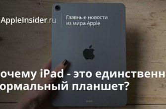 Что значит iPad