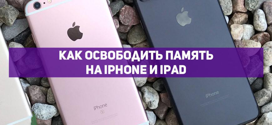 Как освободить место на iPhone и iPad и ускорить их работу? |