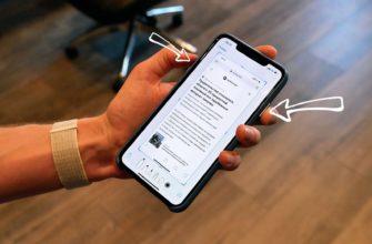 5 способов сделать скриншот на iPhone, iPad или iPod