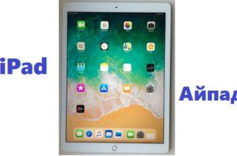 iPadOS 14 – Функции – Apple (RU)