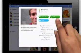 Скайп для iPad | Всё об iPad