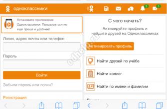 Как удалить страницу в Одноклассниках с телефона или планшета