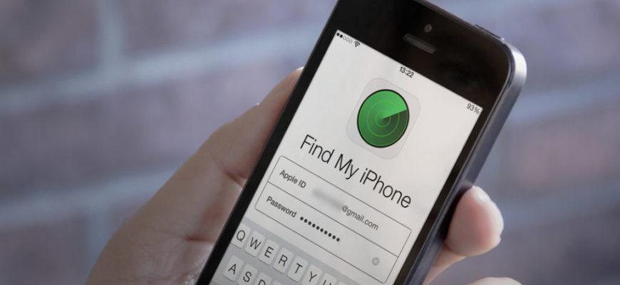 Использование приложения «Локатор» для поиска пропавшего устройства или личной вещи - Служба поддержки Apple (RU)