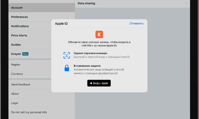 Вход с Apple на iPad - Служба поддержки Apple