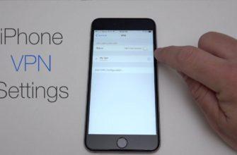 Настраиваем VPN на iPhone или iPad