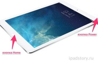 Не включается iPad — что делать с этим