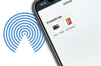 Как пользоваться AirDrop на iPhone и чем он лучше Bluetooth?