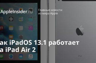Как iPadOS 13.1 работает на iPad Air 2 |
