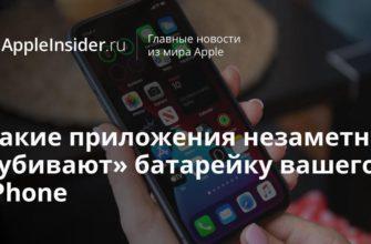 Какие приложения незаметно «убивают» батарейку вашего iPhone |