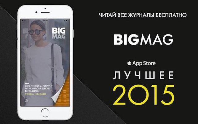 Газеты и журналы лучшие бесплатные приложения для iPhone