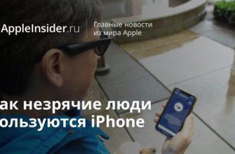 Режим для слепых? - iPhone — ЖЖ